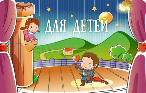 Детская афиша Москвы