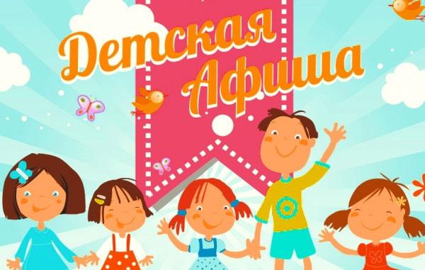 Афиша детских спектаклей и шоу